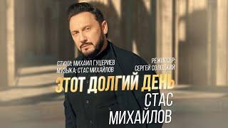 Стас Михайлов  - Этот долгий день (Премьера клипа 2019)