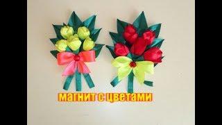 Магнит с цветами/ Тюльпаны из лент/Канзаши/ Мастер-класс