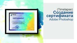 Как создать сертификат для печати в Adobe Photoshop. (Timelapse ускоренное видео)