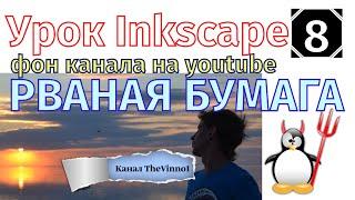 8.Урок inkscape: фон для канала youtube в стиле Рваная бумага.