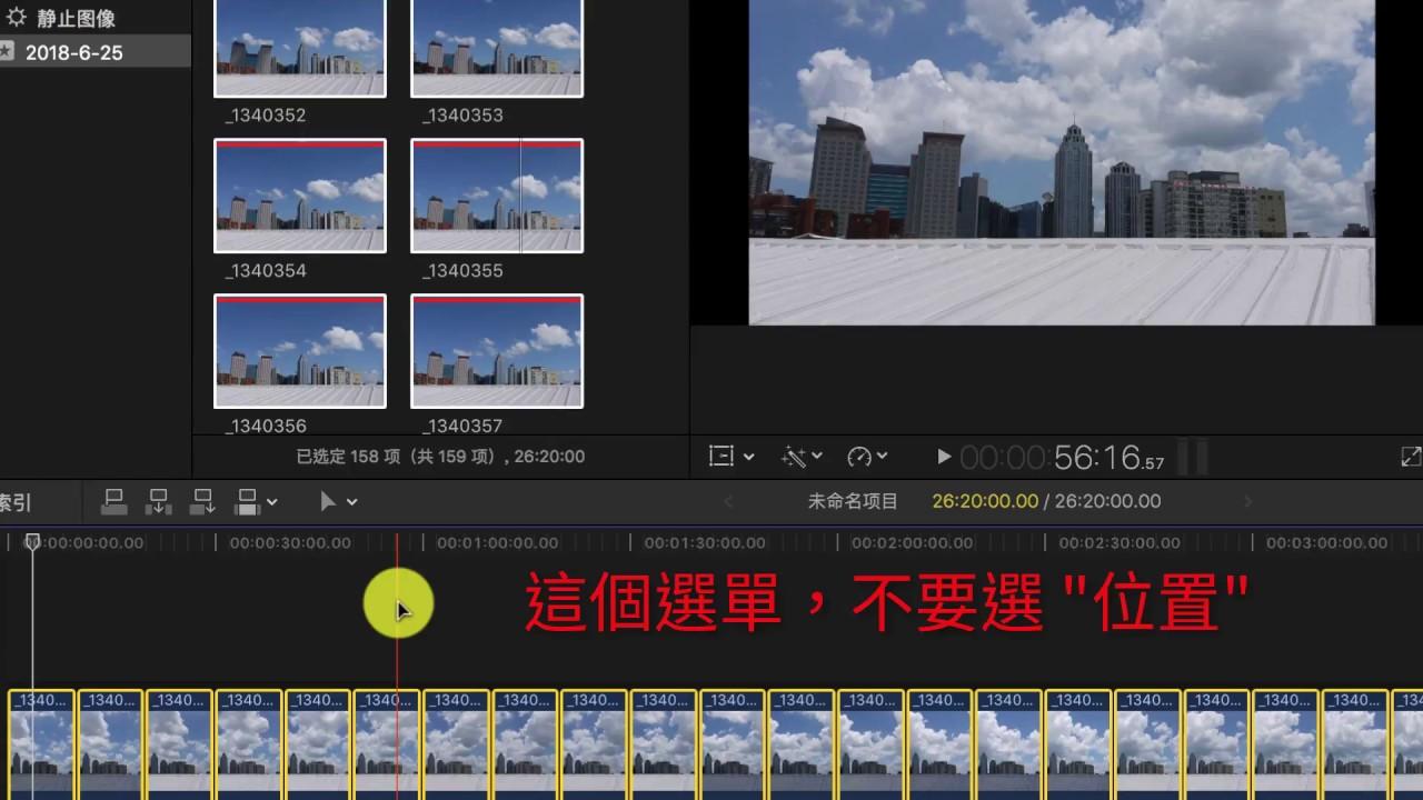 縮時影片製作 - 使用 Mac 的幾個影片程式演示 - YouTube