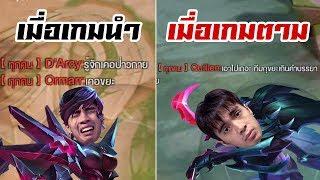 RoV : เกมนำ VS เกมตาม