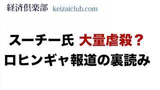 スーチー氏 大量虐殺?ロヒンギャ報道の裏読み スーチー 検索動画 29