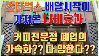 스타벅스 배달 시작이 가져오는 나비효과 (스타벅스창업 …