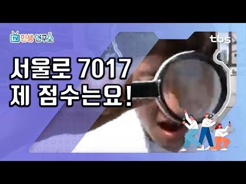 """""""세금 낭비"""" 지적 받던 ♨서울로 7017♨ 이런 변화가? [TV민생연구소/안진걸/김미진/박철민]"""