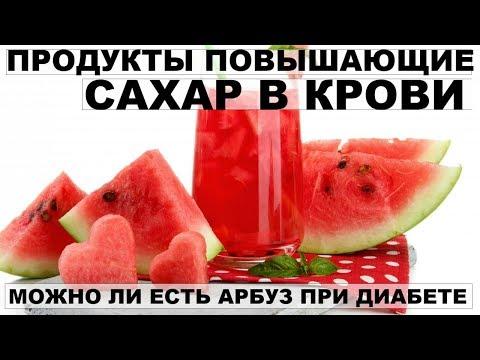 ПРОДУКТЫ ПОВЫШАЮЩИЕ САХАР В КРОВИ. Можно ли употреблять диабетикам арбуз | понижающие | диабетиков | грейпфруты | продукты | понижают | понижает | капуста | лимоны | сахар | крови