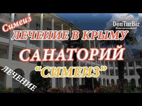 Крым / Симеиз / Отдых в Крыму 2017 / Санаторий Симеиз / Обзор / Цены на лечение и проживание