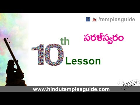 Telugu Carnatic Music 10th Lesson Sarali Swaralu Carnatic Music Online Classes