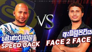 shaa-fm-tournament-of-bands-face-2-face-vs-speed-back