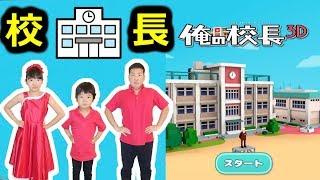 ★俺の校長3D「パパ子の話で生存率・・・%!」★ 校長 検索動画 1