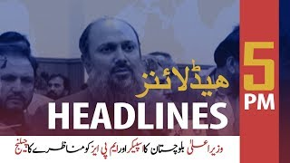 ARYNews Headlines |IHC restrains auction of Ishaq Dar's house in Lahore| 5PM | 28 Jan 2020