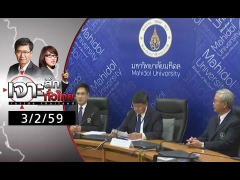 """เจาะลึกทั่วไทย 3/2/59 : เคลียร์หรือไม่? ม.มหิดลตอบกรณี """"หมอพอร์ช"""" หนีทุน"""