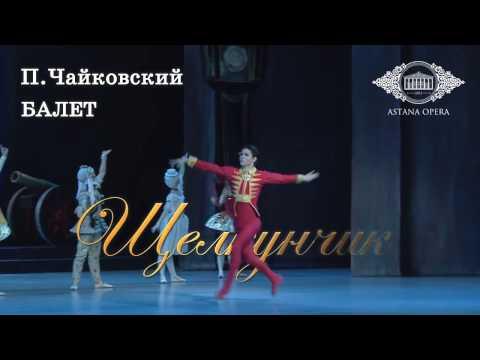 Балет «Щелкунчик» в Астана Опера