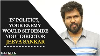 In politics, your enemy would sit beside you - Director Jeeva Sankar