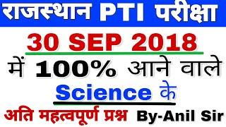 राजस्थान PTI परीक्षा 30 SEP 2018 के लिए SCIENCE. के अति महत्वपूर्ण प्रश्न