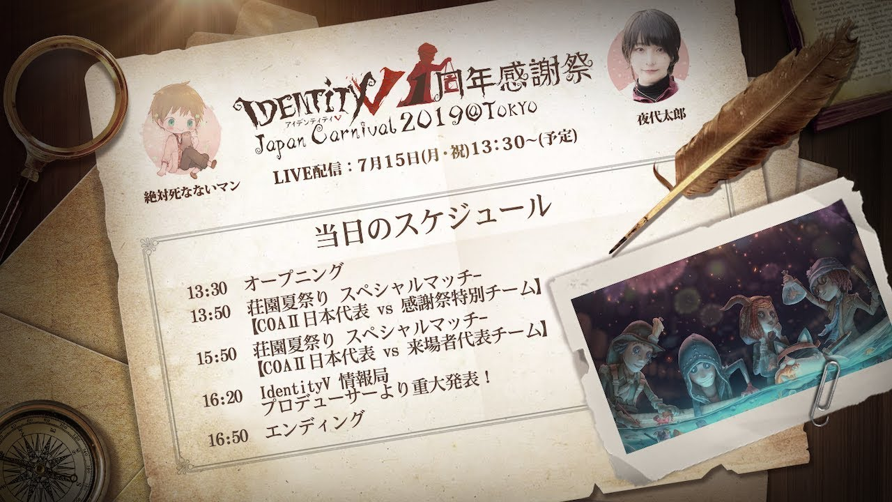 Persona 5 Collaboration With Mobile Survival Horror Game Identity V