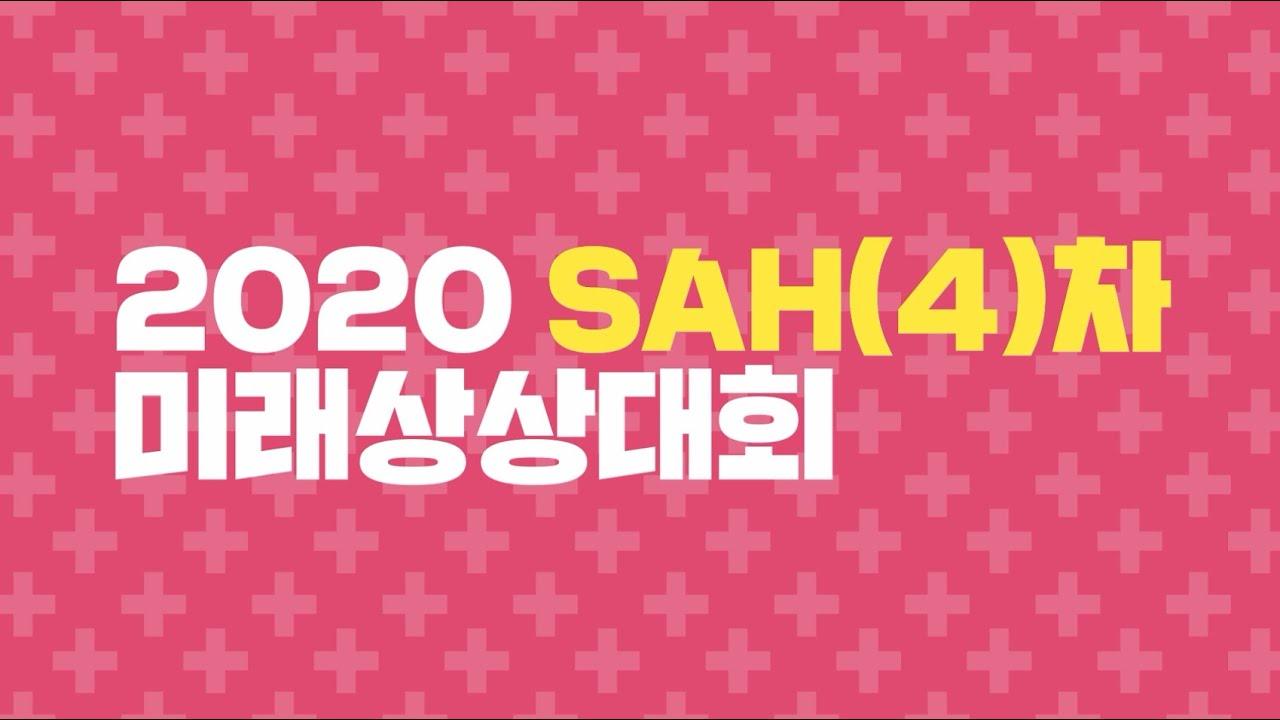 [한국연구재단] SAH(4)차 미래상상대회
