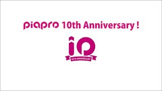 【初音ミク】ピアプロ公式コラボ『piapro 10th Anniversary!イラスト&楽曲大募集!!』結果発表!