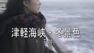 津軽海峡・冬景色 (カラオケ) 石川さゆり