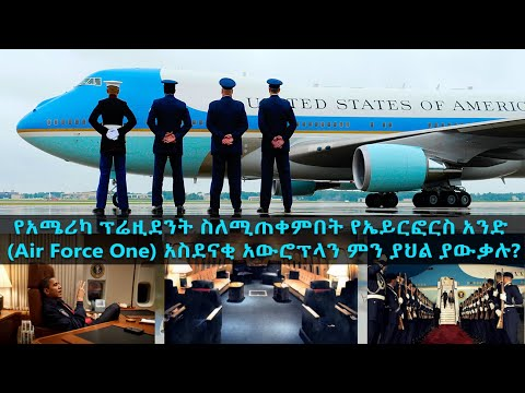 S6 Ep.3 - Air Force One (U.S. Presidentail Airplane) - TechT