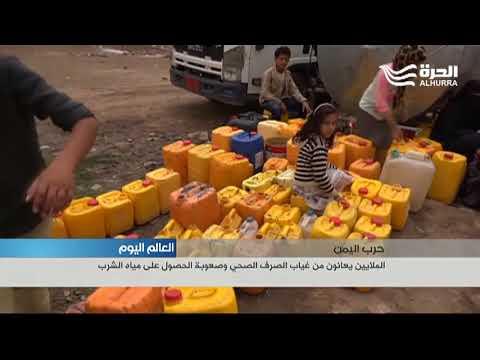 الملايين في اليمن يعانون غياب الصرف الصحي وصعوبة الحصول على مياه الشرب  - 19:22-2018 / 7 / 18