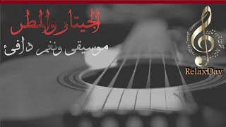 موسيقى ونغم دافئ - الجيتار والمطر   Guitar Music and Rain