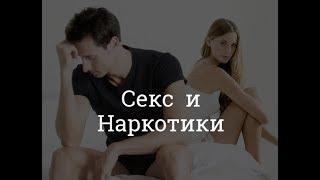 11. Секс и Наркотики - Или Как отказ влияет на отношения?