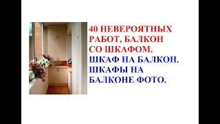 видео Шкаф на балкон