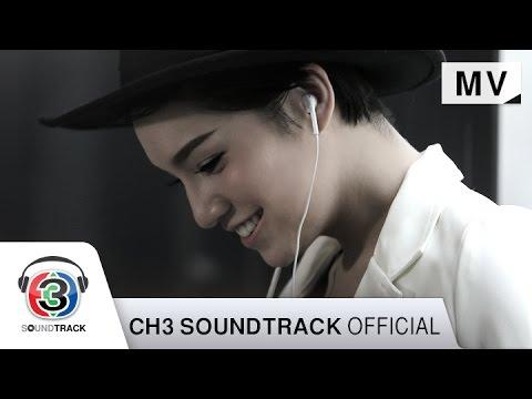 สะดุด (Acoustic Version) Ost.นางสาวทองสร้อย...คุณแจ๋วหมายเลข 1 | จ๊ะ จิตตาภา | Official MV