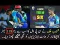 Shoaib Malik smashed 118m six in CPL 2017 CPL 2017