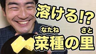 【和菓子boyあずにゃん】【#009 菜種の里 三英堂 島根県】【Natane no sato Saneidou Shimane】【Wagashi boy Azunyan】