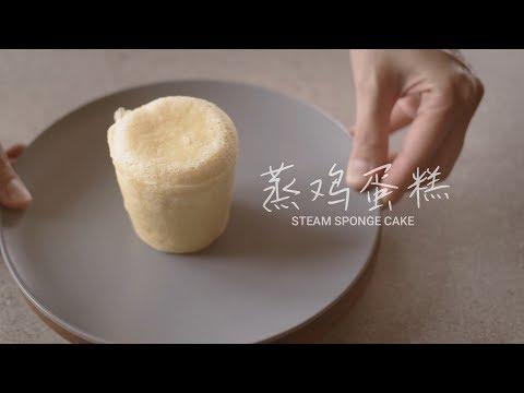 【第一次】蒸鸡蛋糕 ✘泡打粉✘出筋✘失败✘烤箱 How To Make Super Soft Sponge Cake easily