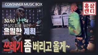 [컨테이너뮤직박스] 홍…