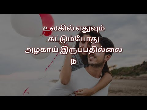 Tamil love quotes for Whatsapp Status