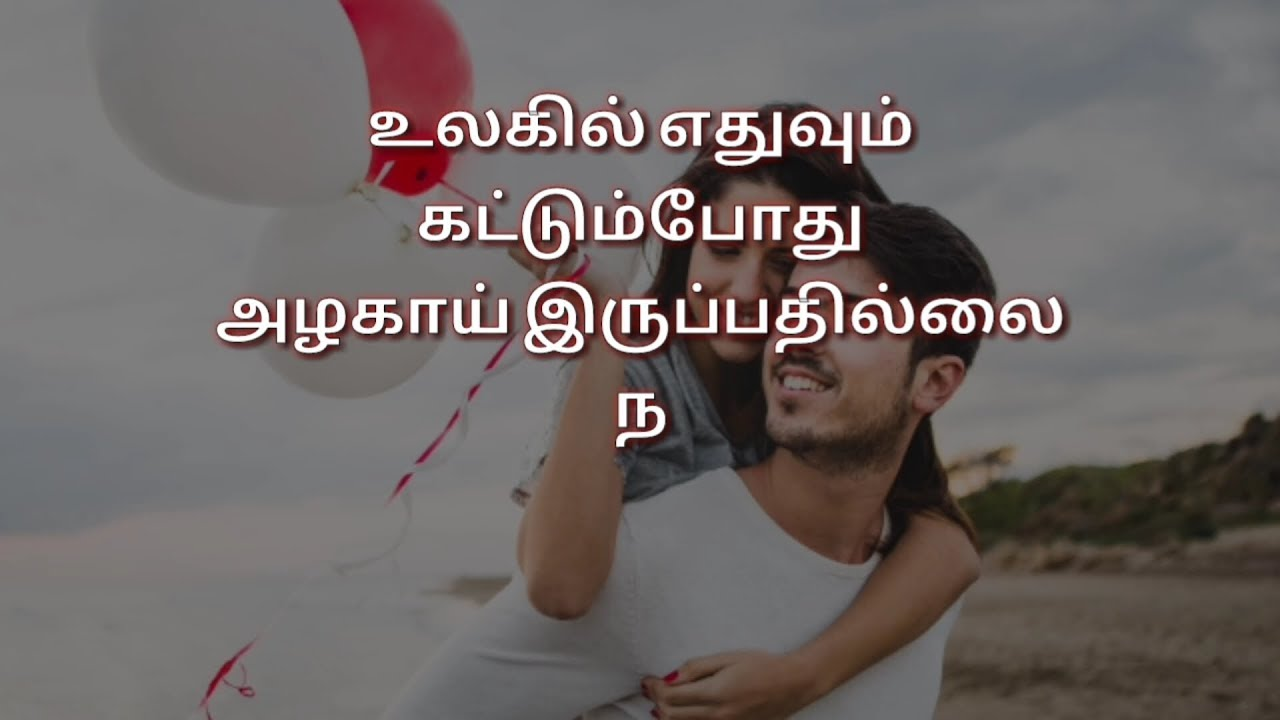 Tamil Love Quotes For Whatsapp Status Youtube