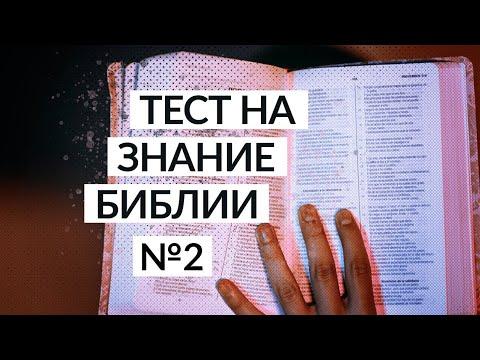 Тест на знание Библии | Занимательные библейские вопросы №2