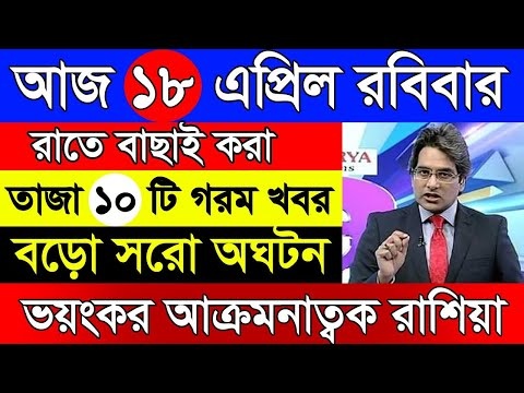 Today International News Apr'17 | World News Bangla I BBC Bangla News| BAC World News |