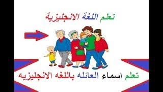 تعلم اللغة الانجليزية للأطفال تعلم اسماء العائله باللغه الانجليزيه