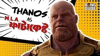 Thanos as M.L.A. Fatakesto feat. Mithun Chakraborty   Mash up   Fan Made