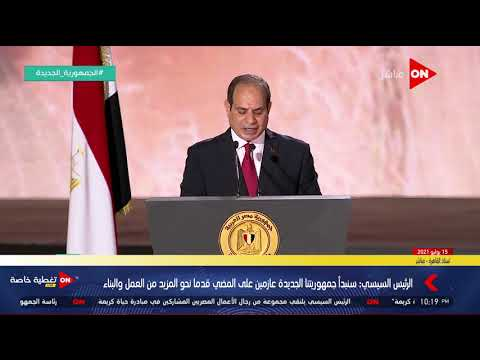 الرئيس السيسي: المرأة المصرية كانت دوما في طليعة المسيرة الوطنية  - 22:53-2021 / 7 / 15