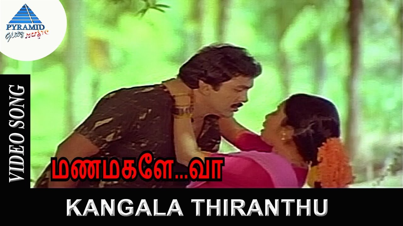 Download Manamagale Vaa Exclusive Video Song HD   Kangala Thiranthu Video Song HD   Prabhu   Radhika