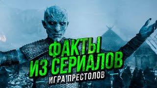 ФАКТЫ ИЗ СЕРИАЛОВ - Игра Престолов...