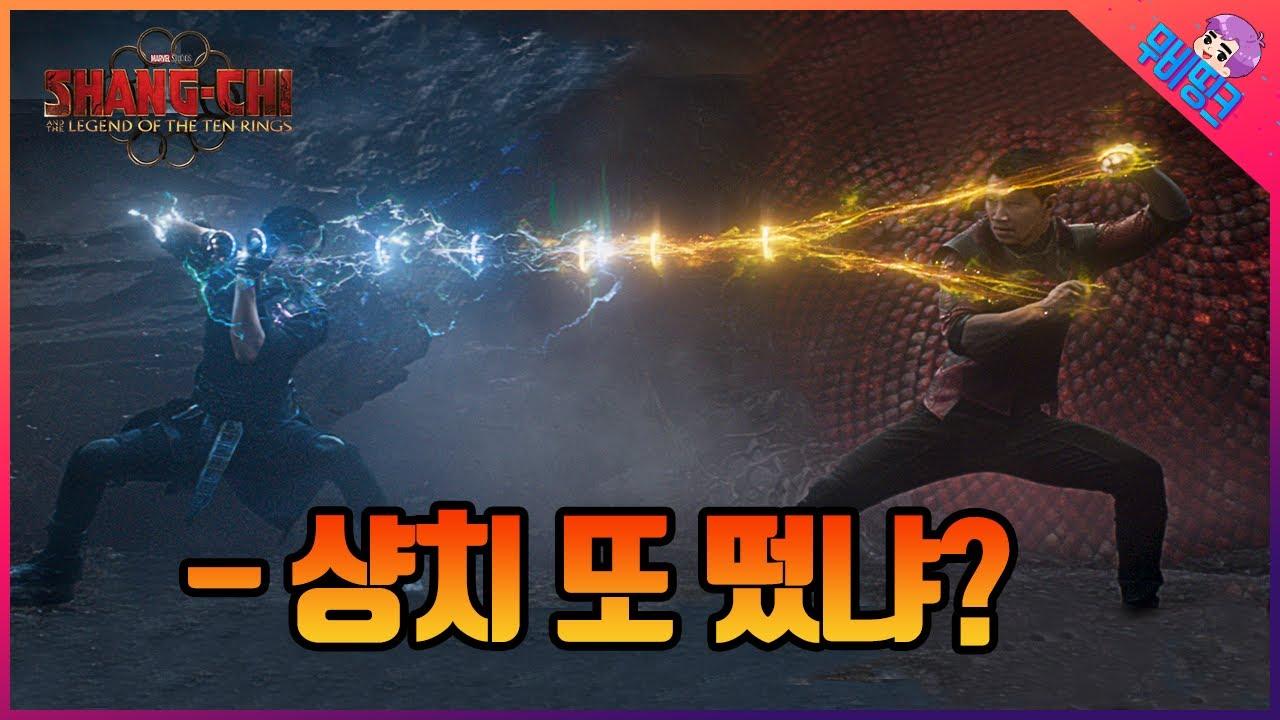 마블 ≪샹치≫ 3번째 예고편 공개, 개봉 한 달 앞!