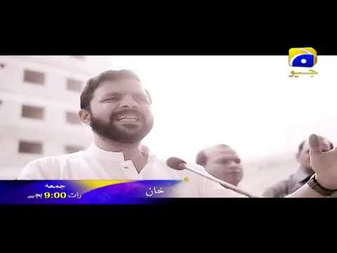 Khan Episode 21 - Promo | HAR PAL GEO
