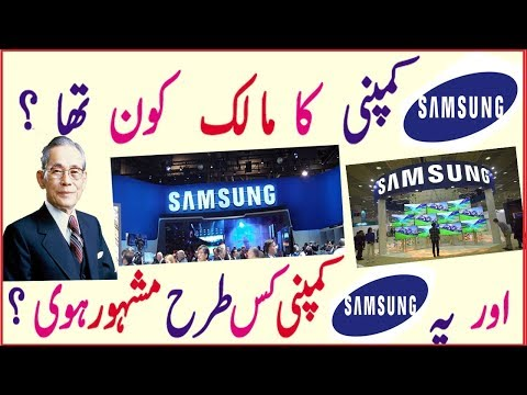 How To Success Samsung Company -Samsung Company Owner Biograpgy/History 2017[Urdu/Hindi]