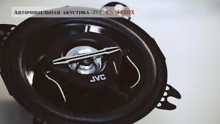 Автомобильная акустика JVC CS-J420X (Вся техника)