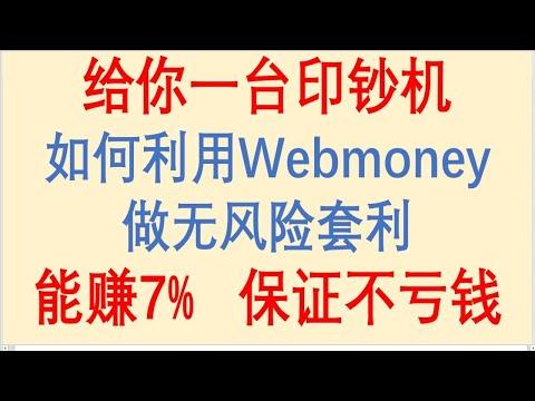 如何利用俄罗斯支付宝Webmoney做无风险套利!能赚7%!保证不亏钱!比交易所搬砖利润高还省事