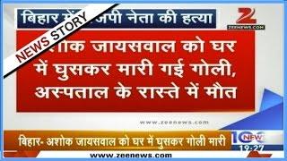 BJP leader 'Ashok Jaiswal' shot dead in Bihar