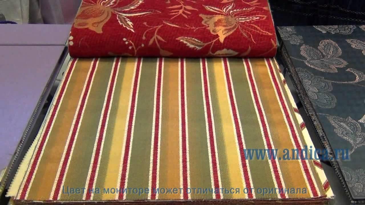 Бельгийские ткани для штор. Каталог WESTMINSTER. - YouTube