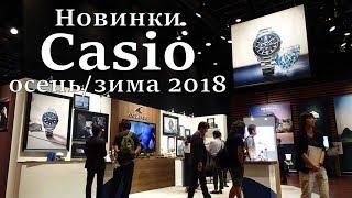 Новинки Casio коллекция осень/зима 2018 / Oceanus / G-Shock/ Protrek / MTG-B100
